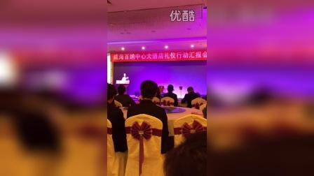 威海百纳中心大酒店  2015年十一月份用心做事汇报会  曹晓燕