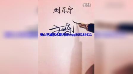 灵山艺城 怎样设计自己的签名