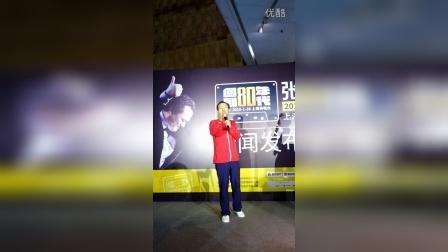 2015.12.20张行2016年上海梅赛德斯演唱会发布会
