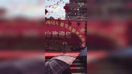 芦山镇春节联欢会