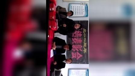 山西省闻喜县民俗礼仪文化研究会-2015年总结表彰会