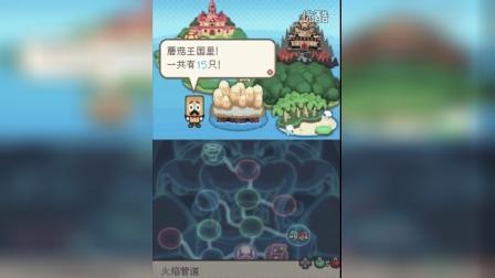 【雪激凌解说】NDS马里奥与路易RPG3 EP4:库巴之火与毛虫森林