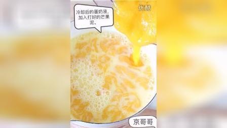 芒果冰激凌的做法