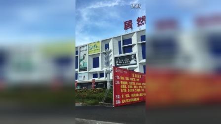 阳江华科五金机电市场1