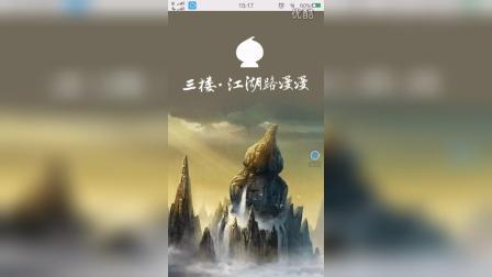 葫芦侠3楼-江湖路漫漫