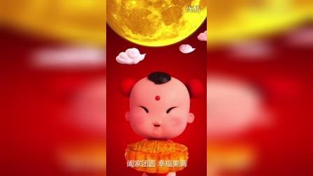 兴平市2016年中秋   刘家   祝福音乐   LF