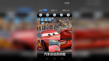 汽车总动员国语版123玩具拼图游戏视频