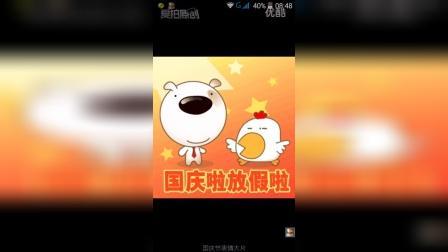 祝福中国祝  大家国庆节快乐!