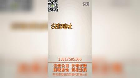聚惠财税免费注册公司广告片(30秒)--初_标清_0_0_0