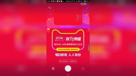 惠锁屏CPV视频广告·助力天猫双11抢红包·录屏演示