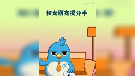 《不忍分手》每晚6点更新原创爆笑动画短剧#奋斗的小易#,不见不散,记得点赞~
