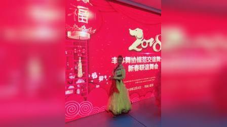 丰台区体育舞蹈协会迎新春联欢会