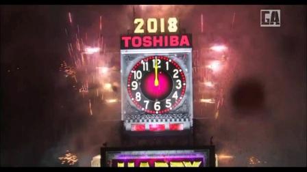 2018年纽约时代广场跨年演唱会倒计时