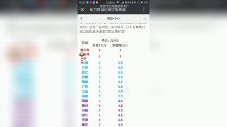 纳尔贝珈商城介绍.mp4