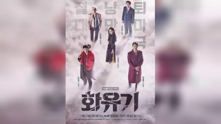 韩剧花游记会拍摄第二部吗韩剧很少会拍摄续集