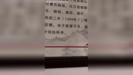 重庆企业家曹树彬走访湖北湖南等地曹家亲戚及祠堂(1)