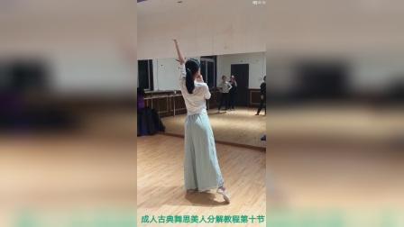 阜阳艺路成人古典舞思美人分解教程第十节