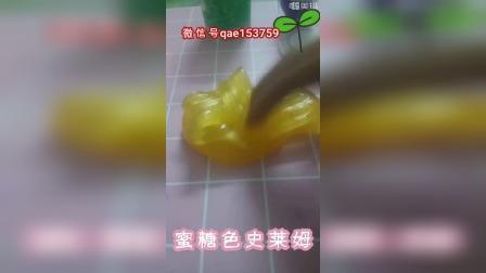 (柠檬酱)蜂蜜色史莱姆水晶泥自制食玩包studyaccountpenbest