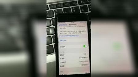 欧腾达无线面板AP设置密码方法之iphone7