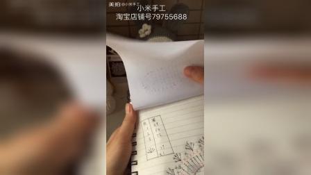 小米手工(第66集)钩针编织宠物项圈教程