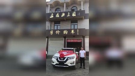 37提:2018年5月18日正鑫源汽车销售服务集团玉田分公司(万家享车)日产奇骏一辆