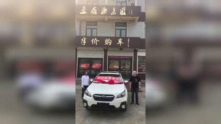 32提:2018年4月28日正鑫源汽车销售服务集团玉田分公司(万家享车)四级会员提取斯巴鲁一辆
