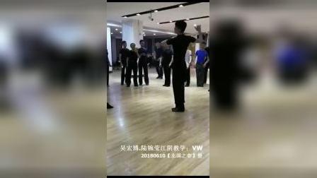 224吴宏博陆婉莹维也纳华尔兹团团转教学江阴