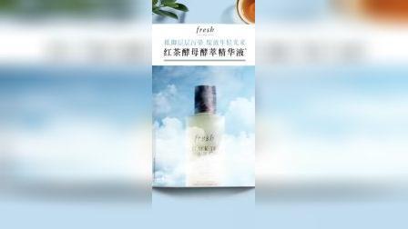 Fresh红茶酵母酵萃精华液 | 抵御层层污染 绽放年轻光采