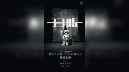 音墟 - 太空牛仔 (Space Cowboy)EP 宣传片