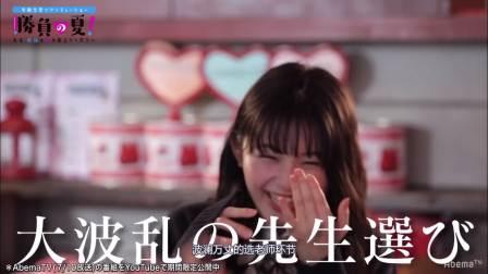 胜负之夏!予告片段