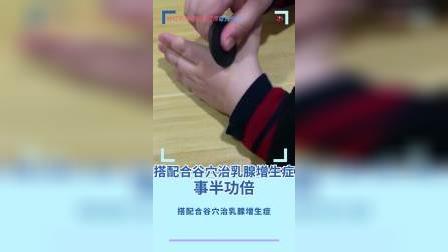 粉红乳丹老师分享缓解乳腺增生症,穴位之一穴位合谷穴