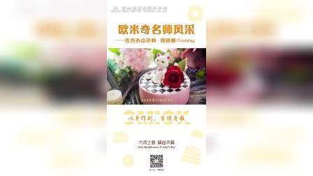 郑州欧米奇西点培训学校 西点讲师—徐晓娜 20190515