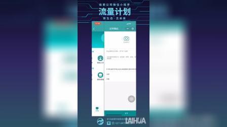 """In Call微信小程序""""流量计划""""项目巡演第五站:本地服务"""