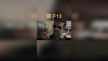 90岁老人运送300万美元毒品,还原墨西哥运毒案,比破冰行动更赞13 进入【笔笔说电影】大鱼号观看完整视频