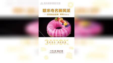 郑州欧米奇西点培训学校 西点讲师——李玥 20190616