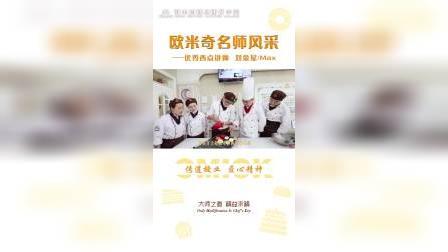 郑州欧米奇西点培训学校 西点讲师——刘金星 20190608