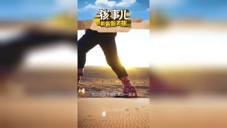《跟着爸爸去挑战》预告短片(6)