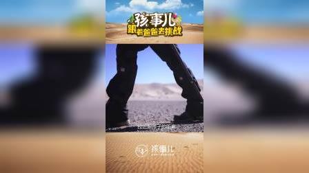 《跟着爸爸去挑战》预告短片(8)