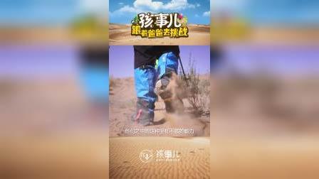 《跟着爸爸去挑战》预告短片(10)