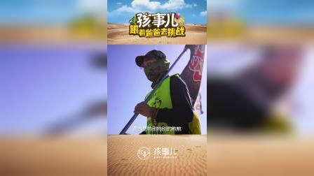 《跟着爸爸去挑战》预告短片(11)