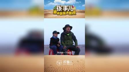 《跟着爸爸去挑战》预告短片(14)