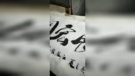 时代名家总策划,中国长剑将军书画院副院长江改银书法《大展宏图》