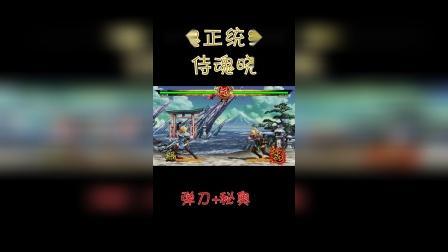 新侍魂晓:漂亮女剑士夏洛特一发精准弹刀秘奥义爆血连
