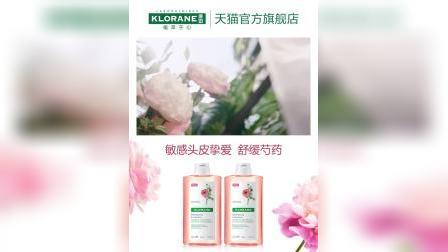 klorane康如芍药头皮舒缓洗髮水无硅油香水型洗髮蔻萝兰法国正品