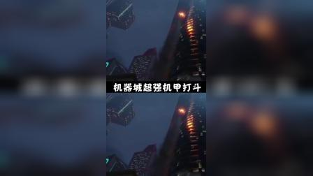未来机器城:机器城超强机甲打斗!