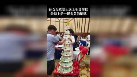 """袁隆平90岁生日蛋糕上有把水稻,回望造就的""""神话"""",他总结了八个字"""