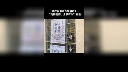香港电台,伤港电台!上千名爱国群众包围香港电台,抗议其报道偏颇