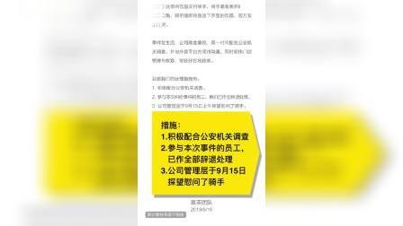 喜茶辞退殴打外卖小哥店员:动手店员已全部辞退 9月14日