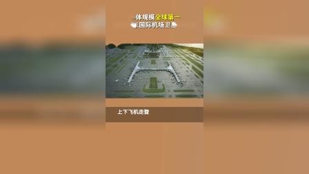 单体规模全球第一,上海浦东国际机场卫星厅9月16号启用