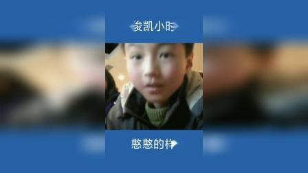 王俊凯小时候憨憨的样子,真的是太可爱了